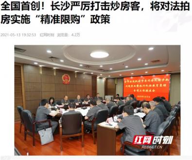 """长沙法拍房限购:长沙对首批51个楼盘""""精准限购"""",法拍房再也不"""