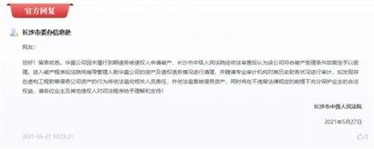 长沙华悦广场开发商华盛公司申请破产,小开发商楼盘慎重