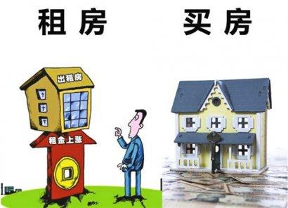 买房or租房:租房生活更美好?