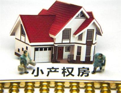 小产权房能买吗?小产权房不能抵押不能贷款没有产证!不要购