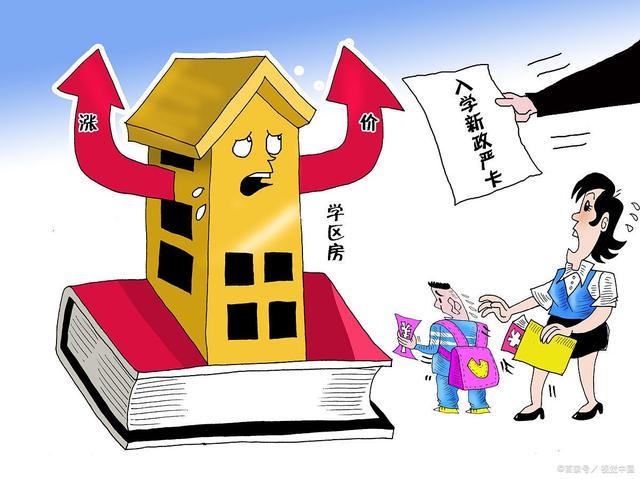 北京学区房降温,学区房新政能否保证孩子上学的公平性?
