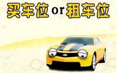 长沙购房车位值得买吗?车位是买还是租更划算?